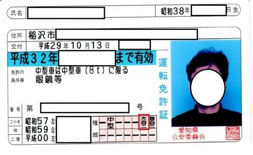 2017-運転免許証-H32年まで-ブログ用_R.jpg