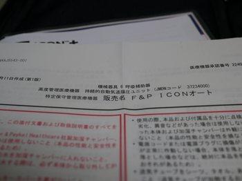 P1060754_R.JPG