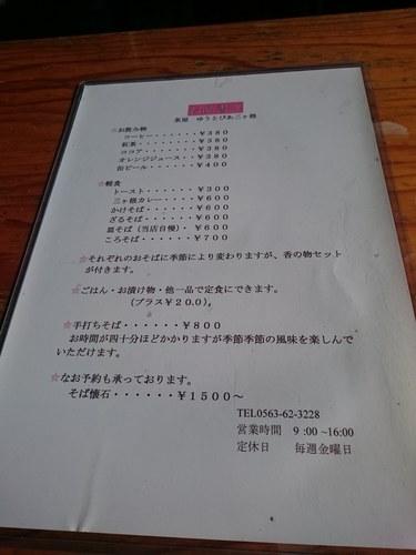 DSC_0238_R.JPG